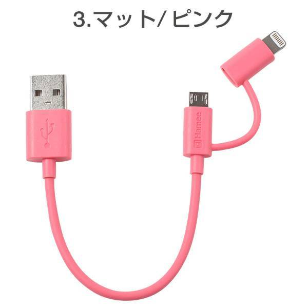 [MFi取得品]Color Cable with ライトニングコネクタ 2in1 10cm