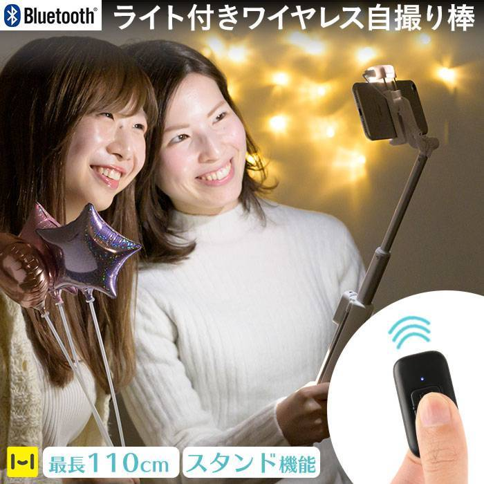 Bluetooth3.0 wireless SelfieStick with Light ライト付ワイヤレス自撮り棒