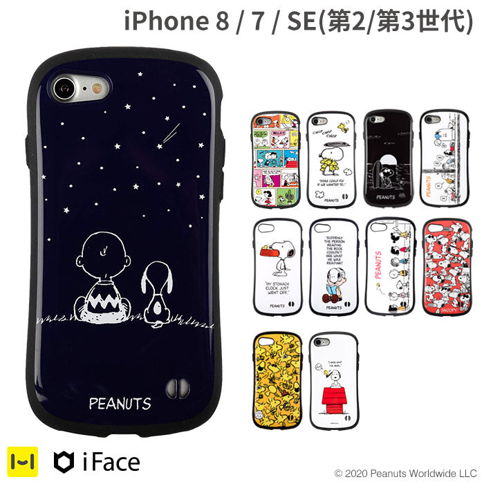 [iPhone 8/7/SE(第2世代)ケース] PEANUTS/ピーナッツ iFace First Class ケース【iFace公式通販】【保証付き】