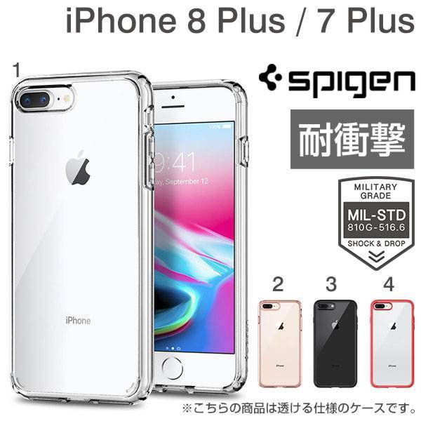 [iPhone 8 Plus/7 Plus ケース]Spigen iPhoneケース Ultra Hybrid 2
