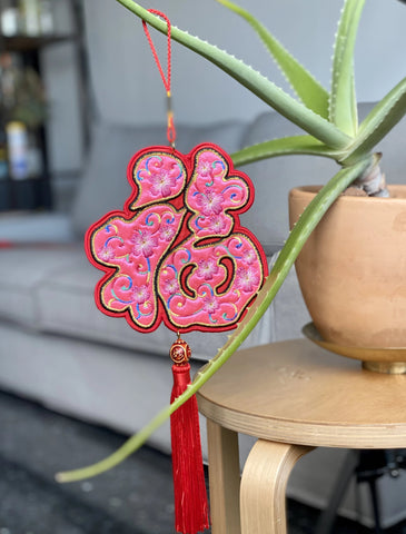 Embroidered Fortune (福) Wall & Door Hanging