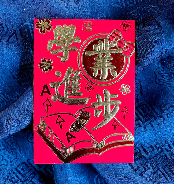 """May You Excel in Your Studies"" Red Envelopes (Value Pack)"