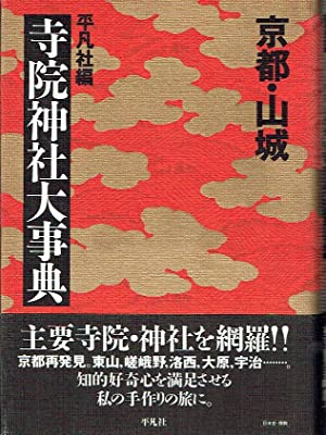 Kyoto Yamashiro Shrine Encyclopedia (Japanese Edition)