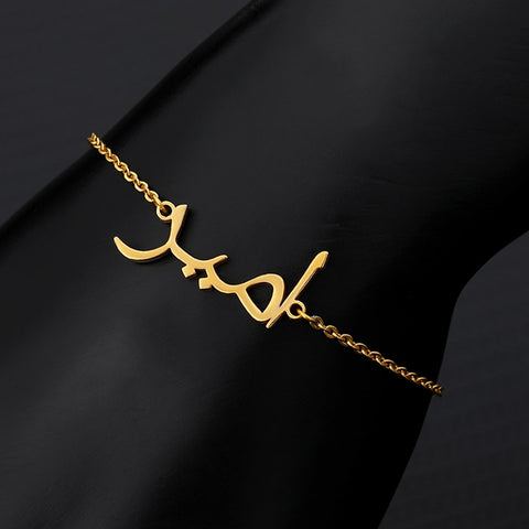 Custom Arabic bracelet | Personalized arabic name bracelet|name bangle  gold