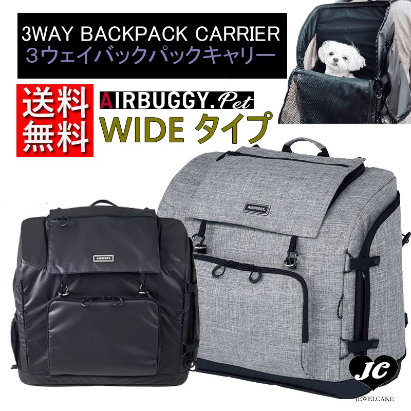 【Airbuggy for dog】WIDE/3WAY BACKPACK CARRIER