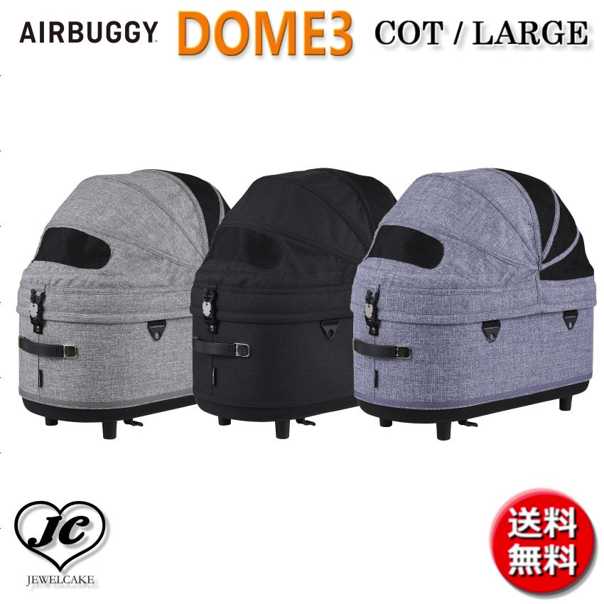 【Airbuggy for dog】DOME3(コット単品)