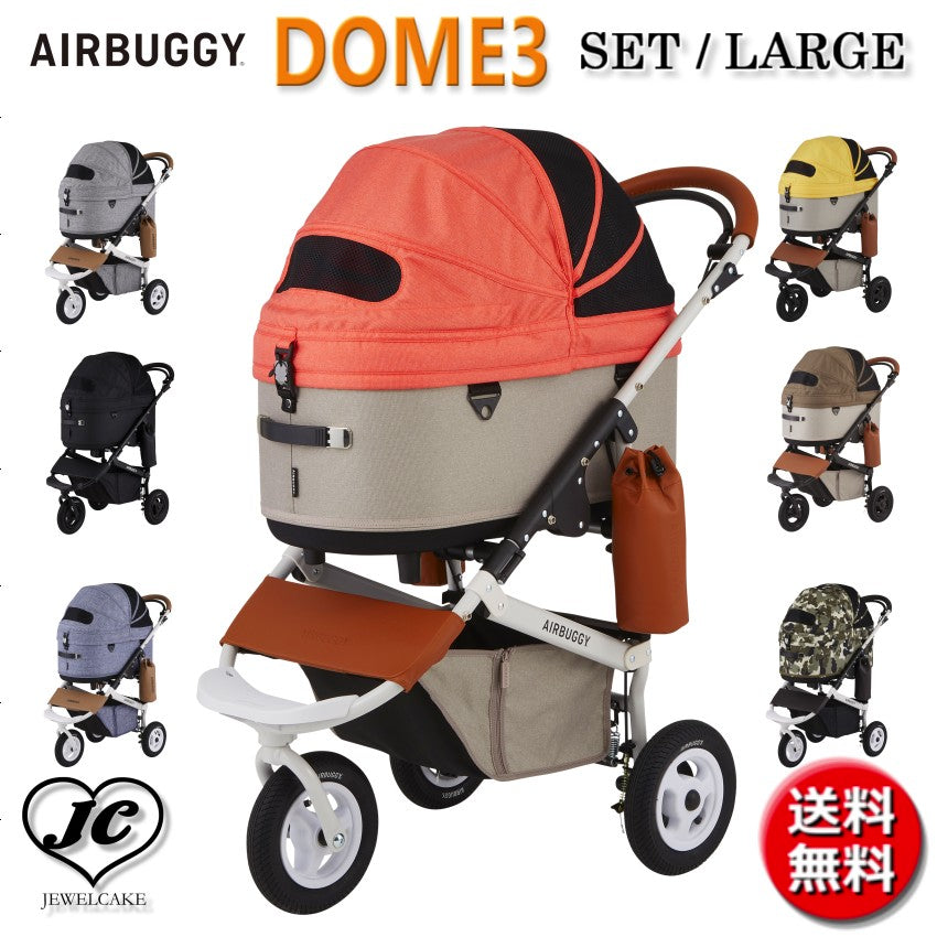 【Airbuggy for dog】DOME3(セット)
