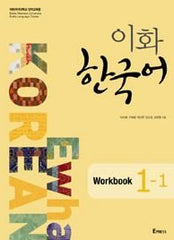 Ewha Korean 1-1 Workbook