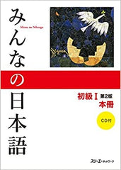 Minna no Nihongo - Honsatsu 1 main textbook + audio-cd