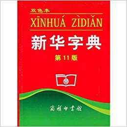 Xinhua Zidian Dictionary (Chinese 2-coloured edition)