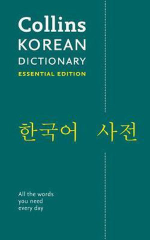 Collins Korean Essential Dictionary: English - Korean / Korean - English