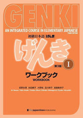 Genki: An integrated Course in Elementary Japanese - 3rd edition workbook