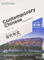 Contemporary Chinese - revised edition 1 exercise book