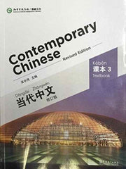 Contemporary Chinese 3 textbook