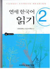 Yonsei Korean Reading 2 Book + cd