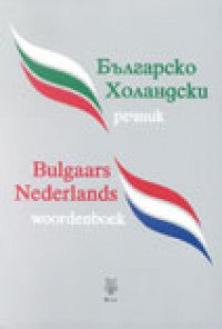 Woordenboek Bulgaars-Nederlands