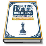 Refuting Rabbinic Objections to Christianity & Messianic Prophecies  paperback book