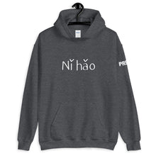 Load image into Gallery viewer, Nǐ Hǎo Hello Hoodie (Chinese)