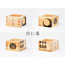 Load image into Gallery viewer, Family crest masu boxes 6 piece set