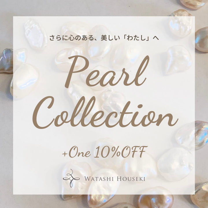 Pearl + One 10%OFF Campaign!