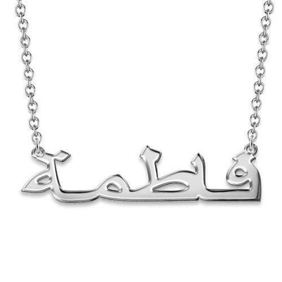 Custom Silver Arabic Name Necklace