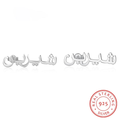 925 Sterling Silver Custom Arabic Name Earrings for Women Personalized Nameplate Stud Earrings Fine Jewelry Gifts