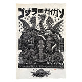 "Attack Peter ""Godzilla vs Gigan with Stamp"" - Hand Print"