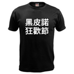 Pinot Palooza Hong Kong Text T-Shirt (Black)