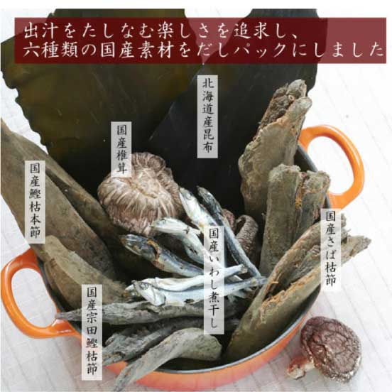 "Dashi pack ""6 kinds of sea and mountain mix""  -海山六香だしパック-2"