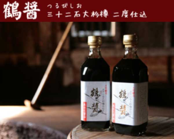 "Soy Sauce ""Tsurubishio"" 4 Years Aged -4年熟成二段仕込み醤油「鶴醤」-"
