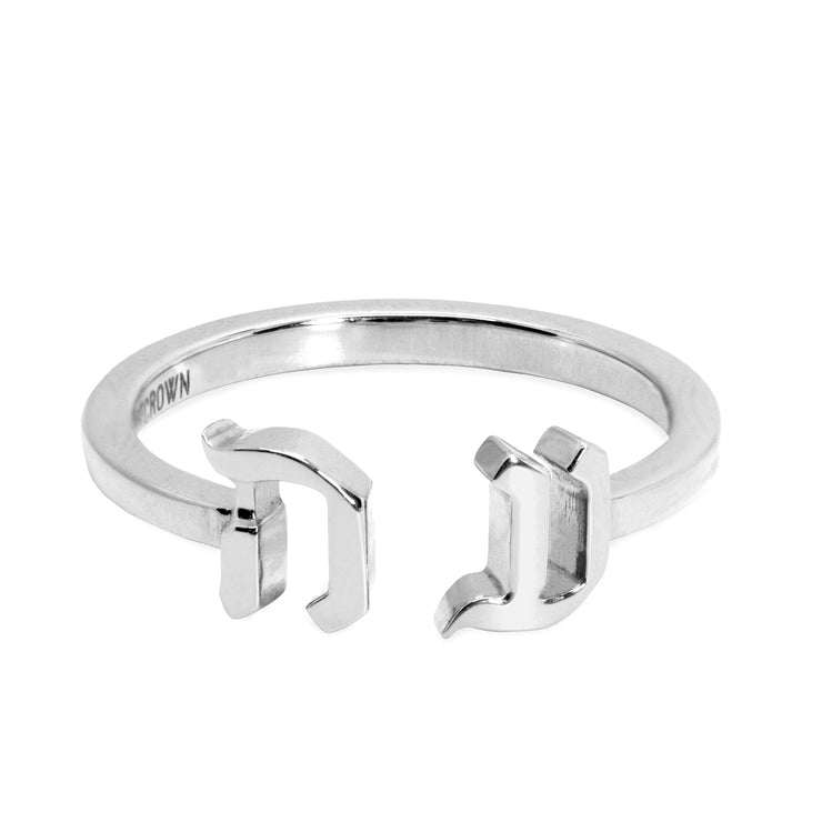 silver hebrew letters open ring