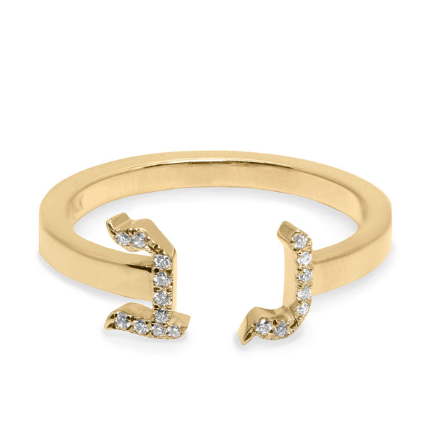encrusted open ring with diamonds aleph bet