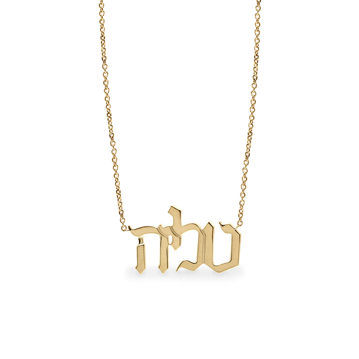hebrew name gold necklace