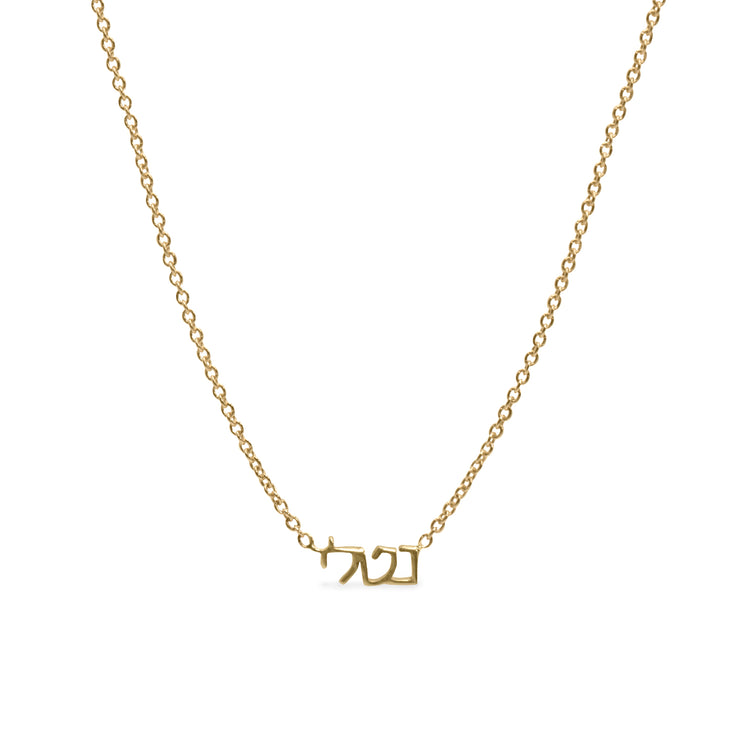 Name Necklace 3.5mm
