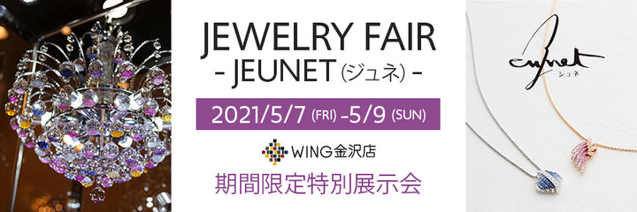 JEWELRY FAIR -JEUNET(ジュネ)-開催