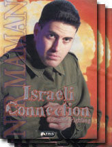 Israeli Connection 4 Disc Set with Nir Maman - Budovideos Inc