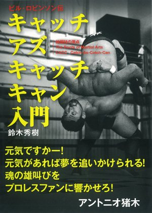 Intro to Catch as Catch Can Wrestling Book by Hideki Suzuki - Budovideos