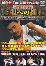 Challenge to the Extreme DVD with Akira Matsui 1