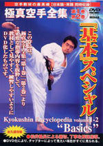 Kyokushin Karate Encyclopedia Vol 1 & 2: Basics DVD - Budovideos