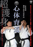 Super Self Defense: Shintaiikudo Mukyoku DVD with Makoto Hirohara - Budovideos