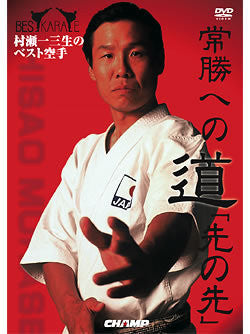 Hisao Murase Best Karate DVD 1