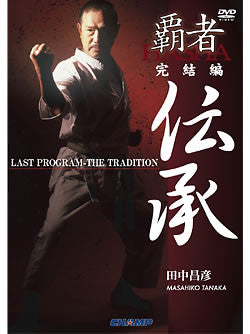 Last Program -The Tradition of Masahiko Tanaka DVD  1