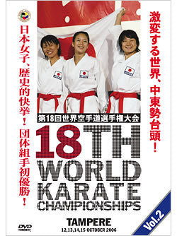 18th World Karate Championships Vol 2: Kumite DVD - Budovideos