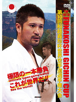 10th Funakoshi Gichin Cup World Karate-do Championships Tournament DVD - Budovideos