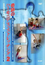 Harmonious Stretching 2 DVD 1