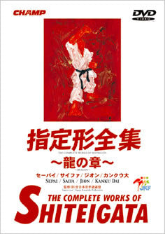 Complete Works of Shiteigata Chapter Dragon DVD 1