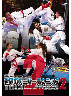 Super Techniques 2: 18th World Karate Championships DVD - Budovideos