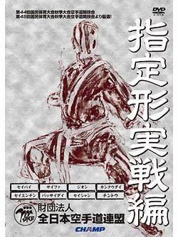 Specified Karate Kata Combat DVD 1