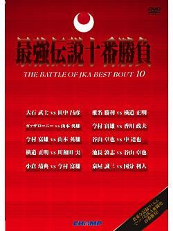 Battle of JKA 10 Best Bouts DVD 1
