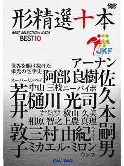 JKF Best 10 Kata Selection DVD 1